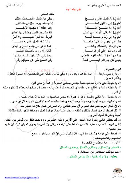 شرح قصيدة قيم اجتماعية للصف التاسع الفصل الاول اعداد رغد الساطي