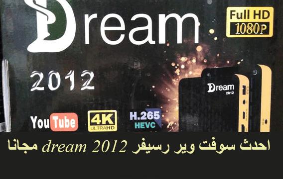 احدث سوفت وير رسيفر 2012 dream مجانا