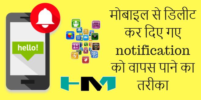 मोबाइल से डिलीट कर दिए गए notification को वापस पाने का तरीका