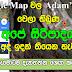 අවසානයේදී GOOGLE Map වල Adam's Peak ශ්රී පාදය වූ වගයි | 2016.12.06