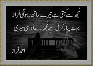 Mujh say Kehti hai Teray Saath rahungi Faraz | Ahmed Faraz - Urdu Poetry Lovers