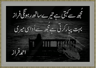 Urdu Poets,Ahmad Faraz Poetry,2 Line Urdu Poetry,sad Poetry