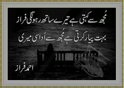 Urdu Poets,Ahmad Faraz Poetry,2 Line Urdu Poetry,sad Poetry