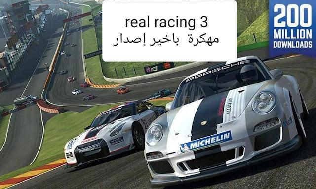 تحميل لعبة real racing 3 مهكرة للاندرويد باخير إصدار