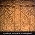 كتاب الإسلام والإستشراق في العصر الرومانسي - مواجهات أدبية مع الشرق تأليف محمد شرف الدين pdf