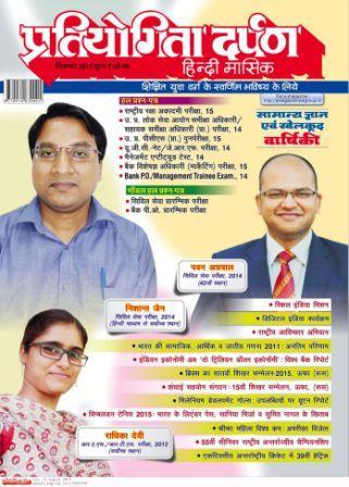 Pdf pratiyogita hindi darpan 2014 in october