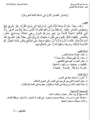 اختبار الفصل الأول في مادة اللغة العربية للسنة الرابعة ابتدائي الجيل الثاني