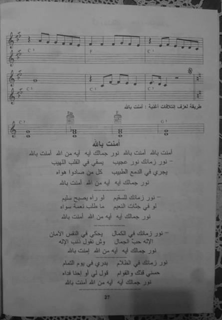نوتة موسيقية اغنية امنت بالله للمطربة لور دكاش شاهد الصور