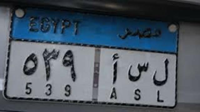 ما هى معانى الحروف الموجوده على لوحات السيارات معلومة لا يعرفها الا القليل تعرف عليها