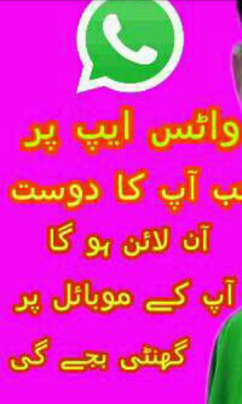 Whatsapp par jab ap ka friend online ho gha ap kay mobil par genti