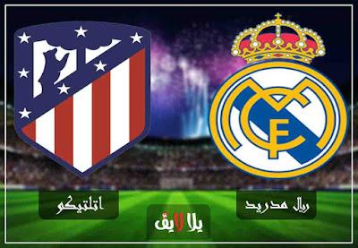 رابط بث حي مباشر مشاهدة مباراة ريال مدريد واتلتيكو مدريد اليوم في الدوري الاسباني 9-2-2019