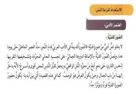 حل درس فنون جميلة لغة عربية