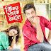 Ki Kore Toke Bolbo (2016) Bengali Movie 720p HDRip 1.6GB