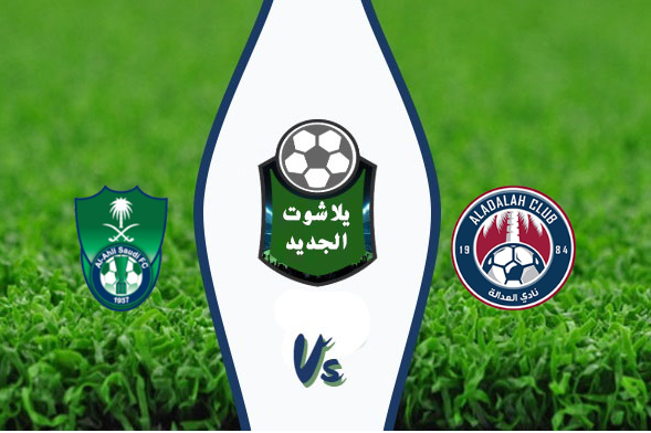 نتيجة مباراة الأهلي السعودي والعدالة اليوم السبت 1-01-2020 الدوري السعودي