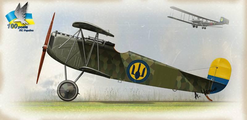 Найкращий український винищувач 20-х рокiв Fokker D.VII. Належав до складу 1-го полку УГА