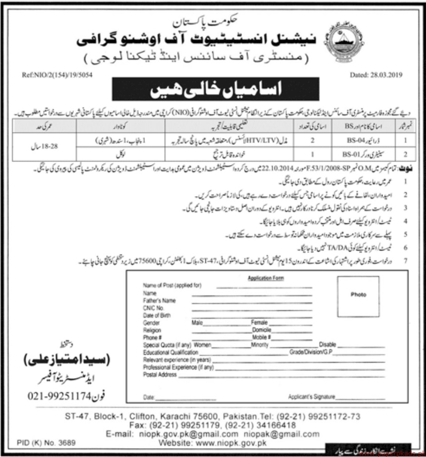 Jobs in Ministry of Science and Technology Jobs 2019 Latest