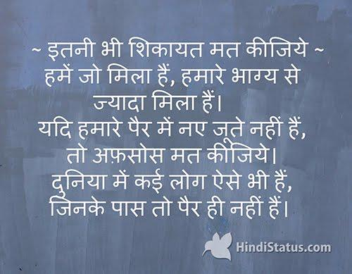 Complaints - HindiStatus