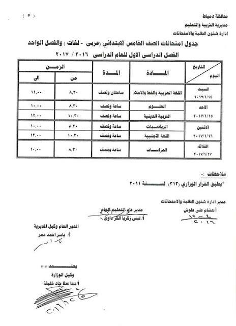 جدول امتحانات الصف الخامس الابتدائي 2017 الترم الأول محافظة دمياط
