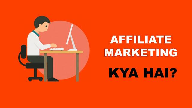 Affiliate Marketing क्या है? Guide For Beginners