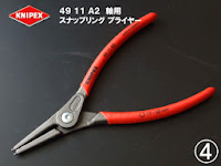 knipex 49 11 A2スナップリングプライヤー