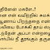 Tamil Kavithai | Appa Kavithai | Dad's Poem | Appa Magal Kavithai