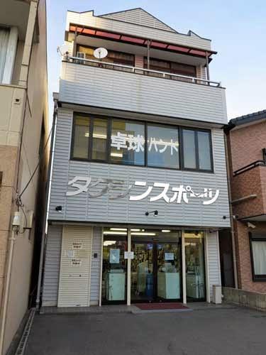 Takushin Sports Table Tennis Store, Nagoya.