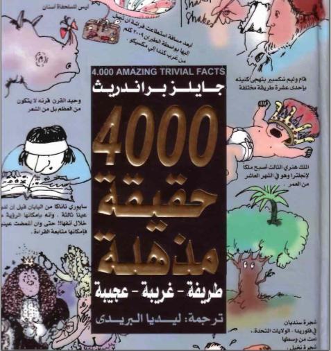 4000 Amazing fact