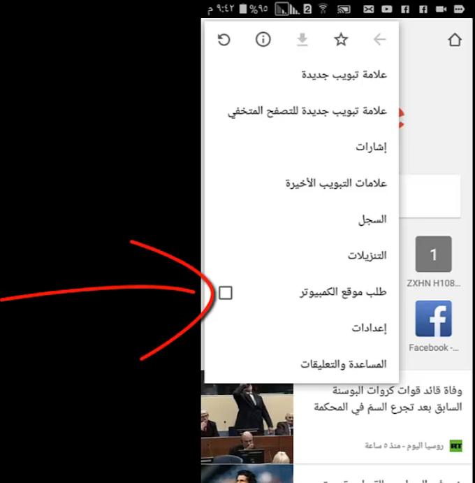 طريقة تشغيل اليوتيوب والشاشة مغلقة