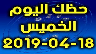 حظك اليوم الخميس 18-04-2019 - Daily Horoscope