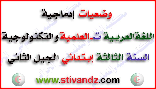 وضعيات إدماجية في اللغة العربية،التربية العلمية السنة الثالثة إبتدائي الجيل الثاني