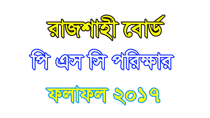 PSC Result 2017 Rajshahi Education Board