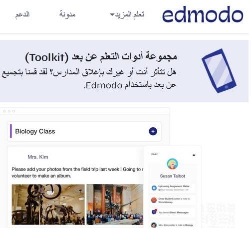 وزارة التعليم تكشف طريقة تسليم مشروع البحث إلكترونيًا على منصة ادمودو edmodo