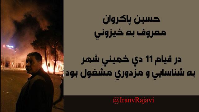 حسین پاکروان معروف به خیزونی در قیام خمینی شهر دی ۹۶ شناسائی و مزدوری کرد