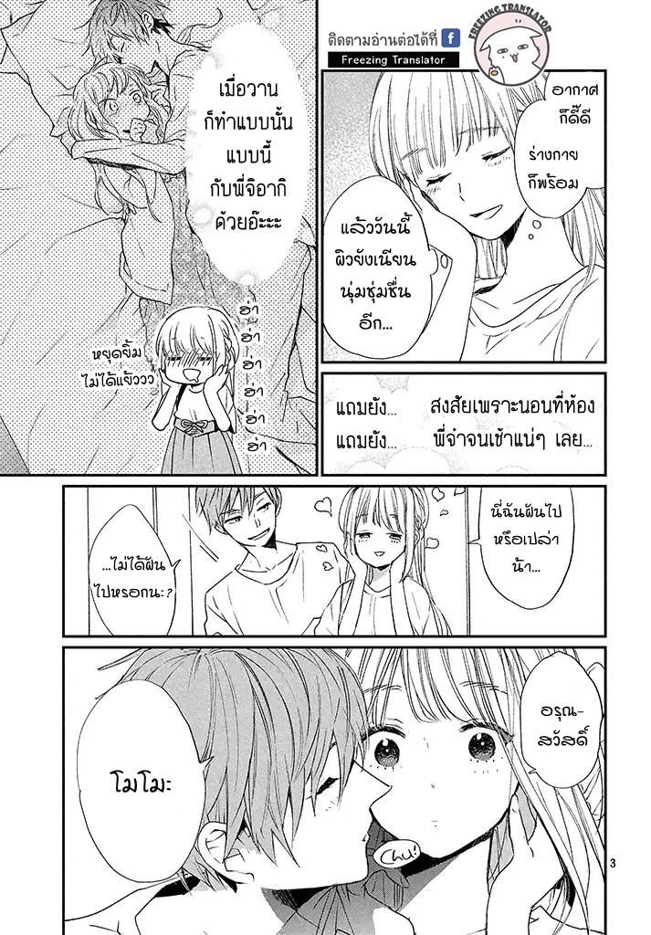 Inuwashi Momo wa Yuruganai - หน้า 3
