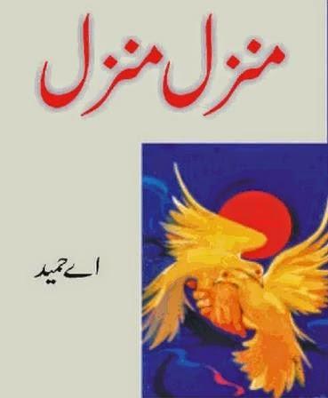 Free download Manzil manzil novel by A.Hameed pdf, Online reading.