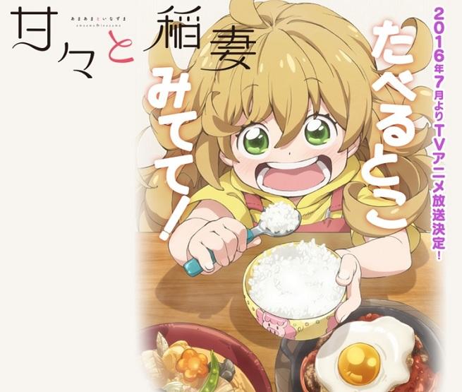 Sinopsis%2BAnime%2BAmaama%2Bto%2BInazuma - Sinopsis Anime Amaama to Inazuma 2016