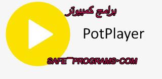 تحميل برنامج بوت بلاير للكمبيوتر 2018 PotPlayer
