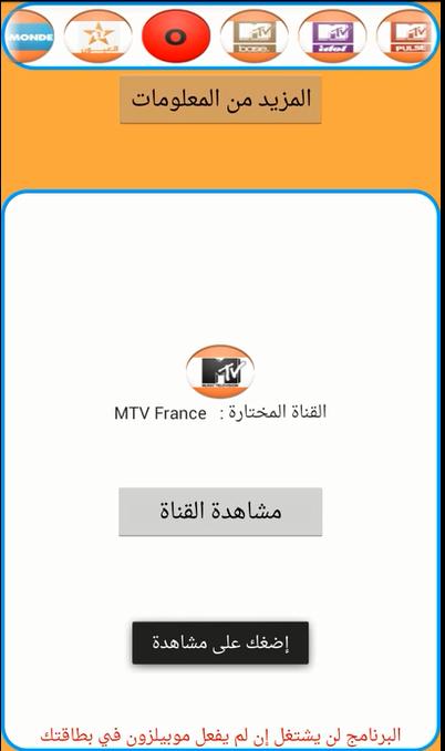tv mobilezone apk