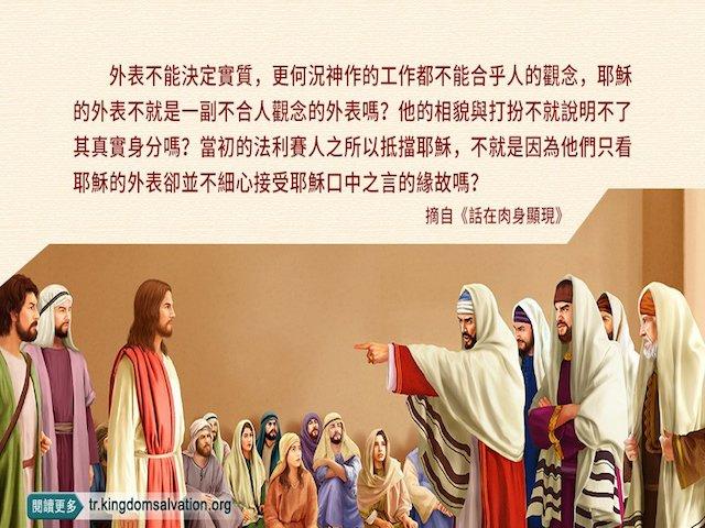 全能神|東方閃電|全能神教會|圖片