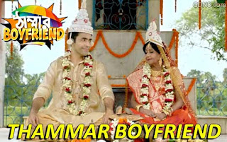 Thammar Boyfriend Bengali Movie