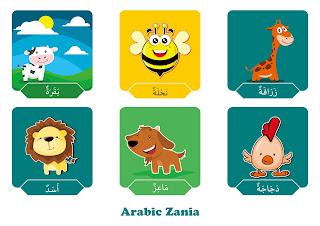 bahasa arab nama-nama binatang dan hewan