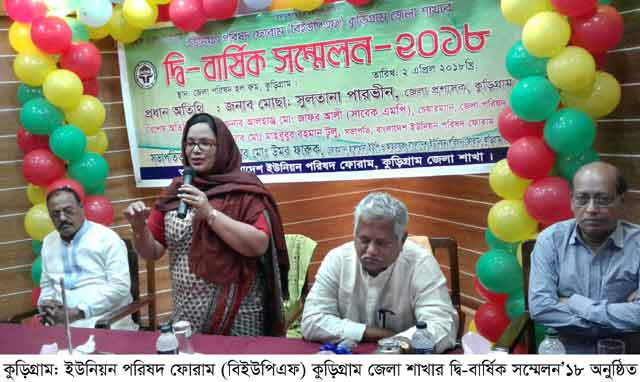 Kurigram-Union-Parishad-Forums-two-yearly-conference-was-held