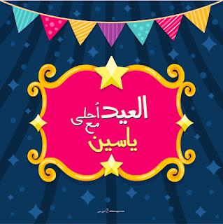 العيد احلى مع ياسين