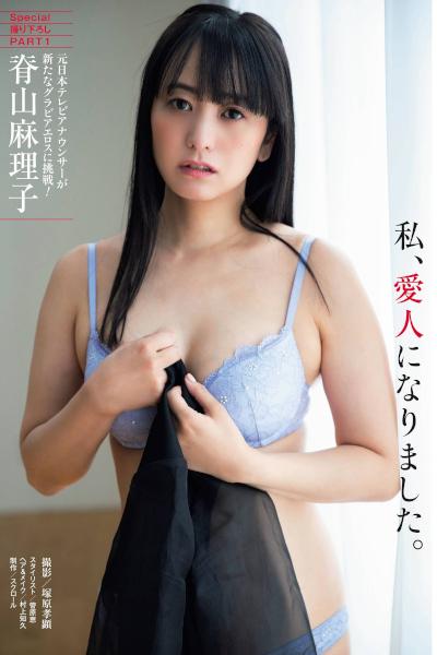 Mariko Seyama 脊山麻理子, Shukan Post 2020.07.24 (週刊ポスト 2020年7月24日号)