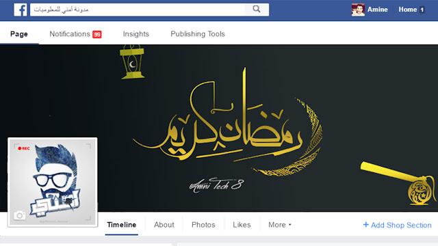 تصميم غلاف فيسبوك رمضاني إحترافي | بسهولة 3 دقائق !!