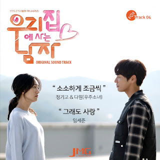 Download MP3 [Single] Im Se Jun, Junggigo, Dawon (Comic Grils) – Man Living at My House OST Track.4
