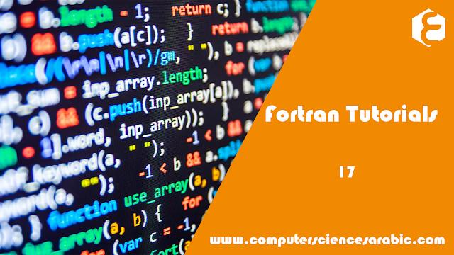 دورة البرمجة بلغة Fortran - التعامل مع الملفات 2 Files