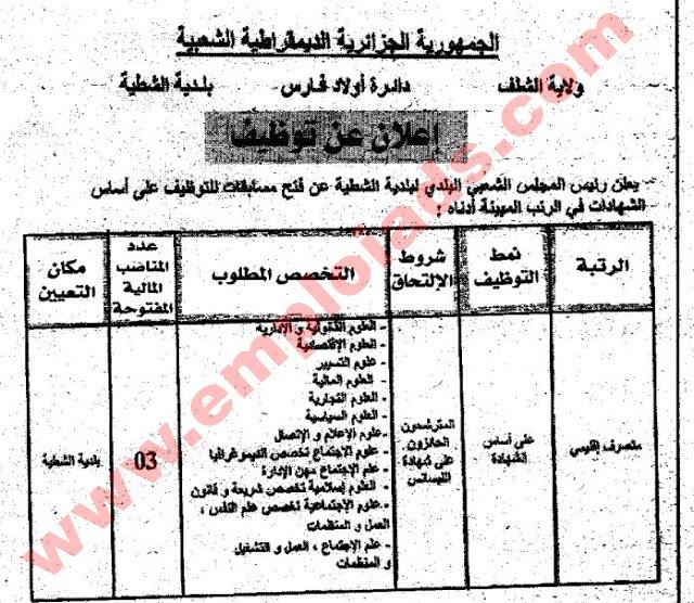 إعلان عن مسابقة توظيف في بلدية الشطية ولاية الشلف ديسمبر 2016