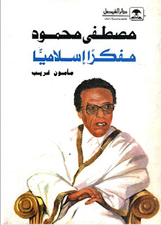 مصطفى محمود مفكرا اسلاميا