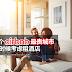 全球20个Airbnb最贵城市,是时候考虑租酒店了!